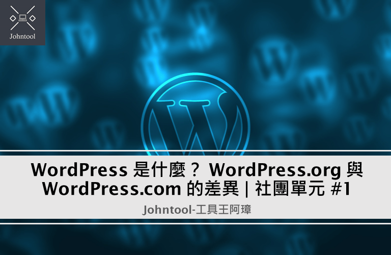 WordPress 是什麼? WordPress.org 與 WordPress.com 的差異 | 社團單元 #1