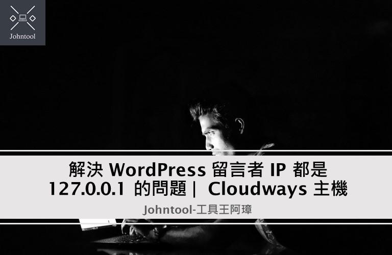 解決 WordPress 留言者 IP 都是 127.0.0.1 的問題 | Cloudways 主機