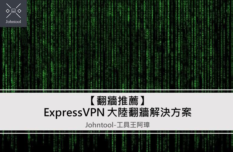 【翻牆推薦】ExpressVPN 大陸翻牆解決方案 | 2021 年最新評論