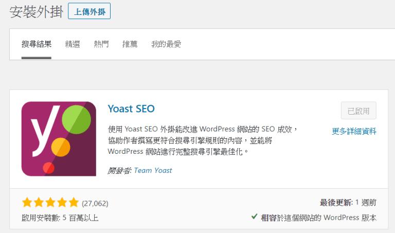 下載 Yoast SEO 並啟用