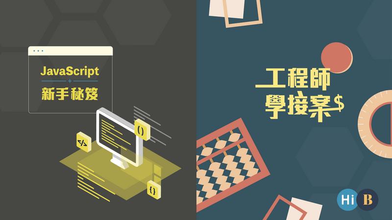 工程師學接案|Javascript基礎養成包