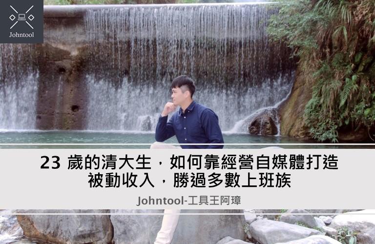 23 歲的清大生,如何靠經營自媒體打造被動收入,勝過多數上班族