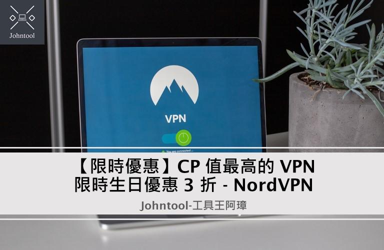 【限時優惠】CP 值最高的 VPN 限時生日優惠 3 折 - NordVPN