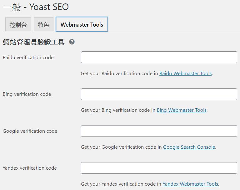 網站管理員驗證工具