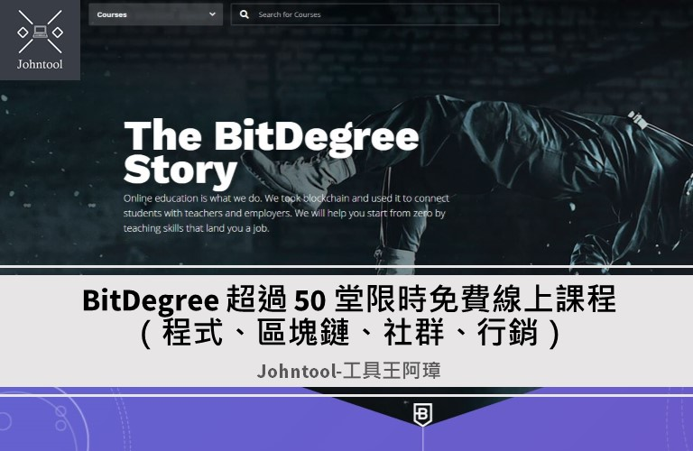 BitDegree 超過 50 堂限時免費線上課程 (程式、區塊鏈、社群、行銷)