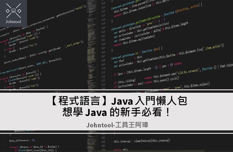 【程式語言】Java 入門懶人包,想學 Java 的新手必看!