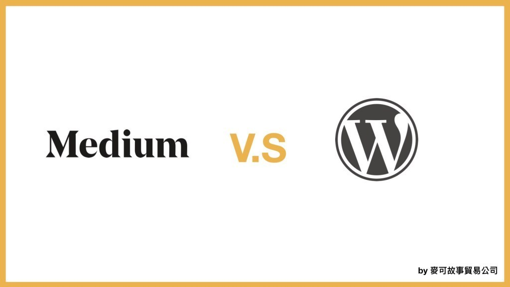 WordPress v.s Medium比較
