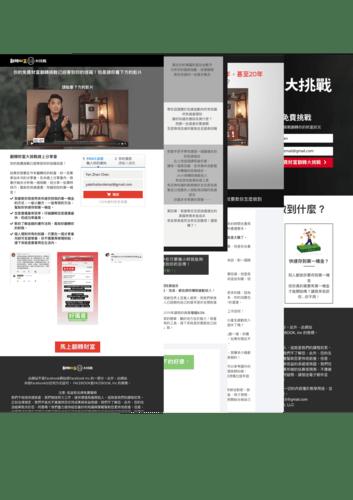 銷售頁面模板