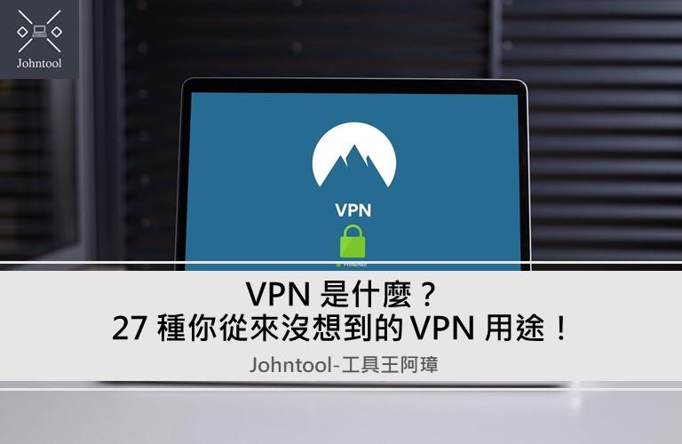 【VPN教學】VPN 是什麼? 27 種你從來沒想到的 VPN 用途!