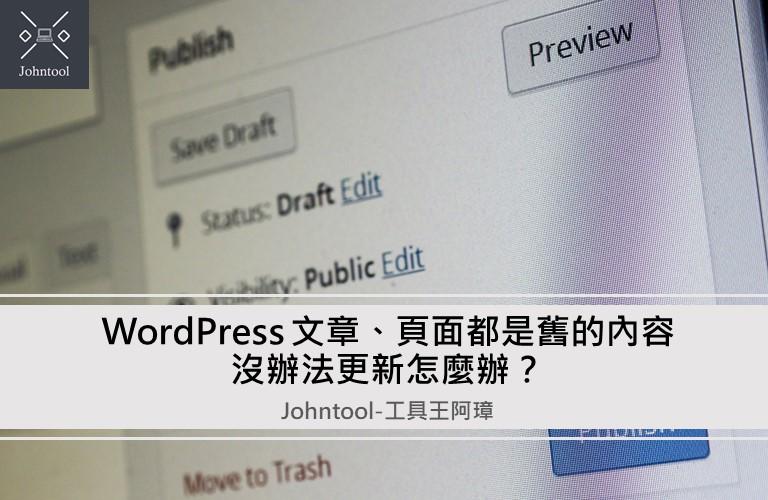 WordPress 文章、頁面都是舊的內容,沒辦法更新怎麼辦?