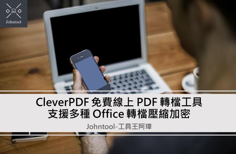 【線上工具】CleverPDF 免費線上 PDF 轉檔工具,支援多種 Office 轉檔壓縮加密