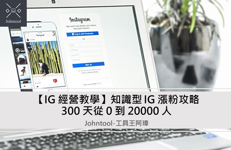 【IG 經營教學】知識型 IG 漲粉攻略-300 天從 0 到 20000 人