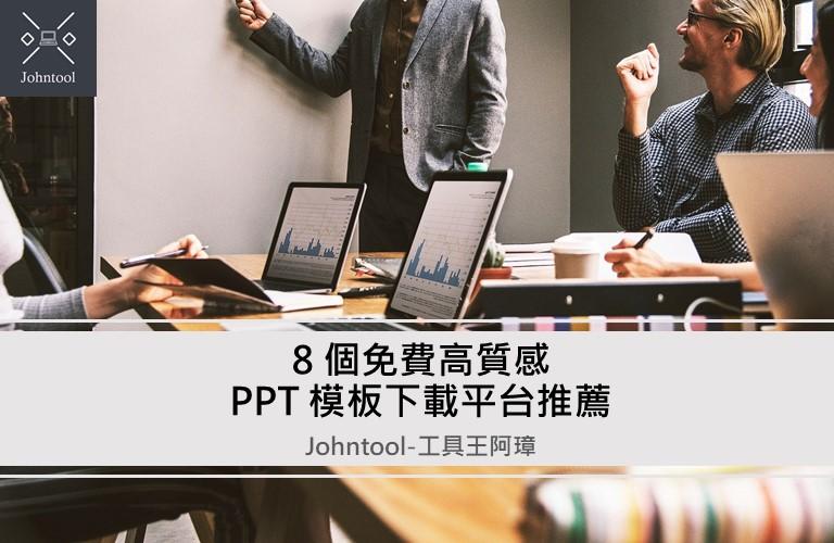 8 個免費高質感 PPT 模板下載平台推薦