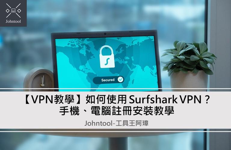 【VPN教學】如何使用 Surfshark VPN? 手機、電腦註冊安裝教學
