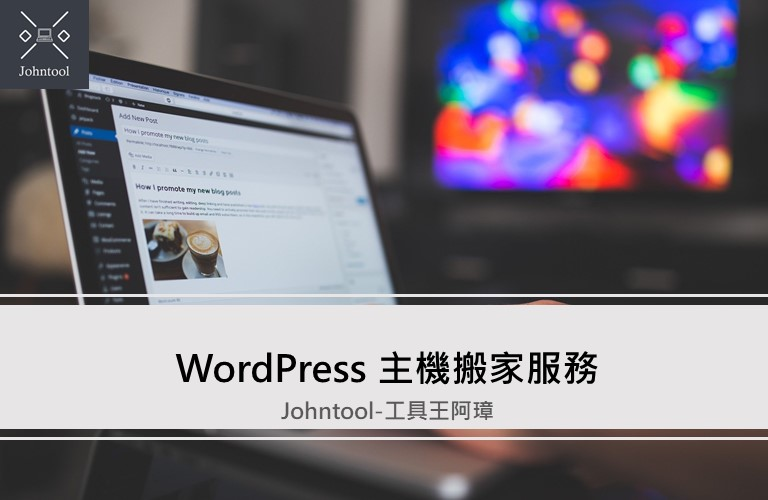 WordPress 主機搬家服務