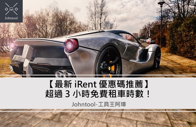 【2021/1】最新 iRent 優惠碼推薦 - 超過 3 小時免費租車時數!