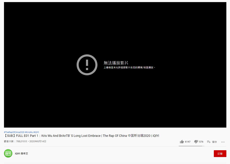 YouTube 封鎖狀態