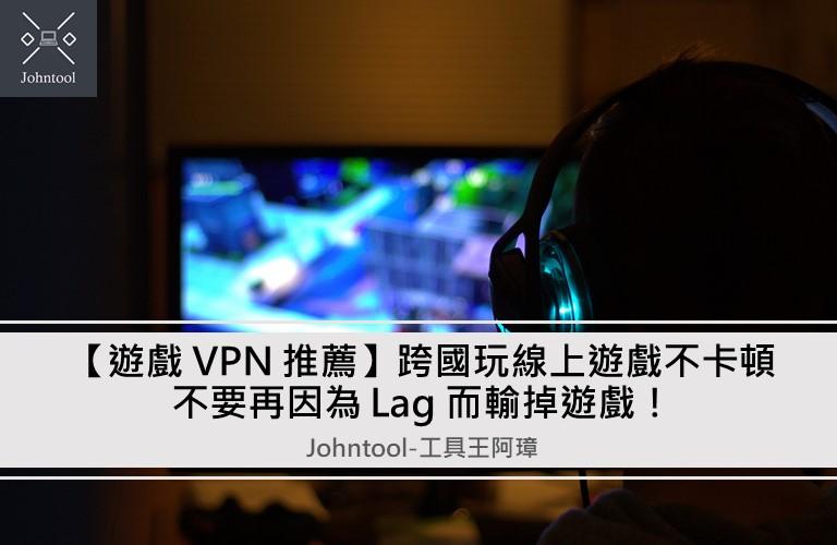 【遊戲 VPN 推薦】跨國玩線上遊戲不卡頓,不要再因為 Lag 而輸掉遊戲!