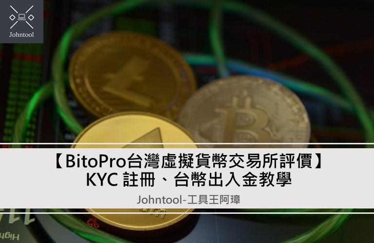 【BitoPro台灣虛擬貨幣交易所評價】KYC 註冊、台幣出入金教學