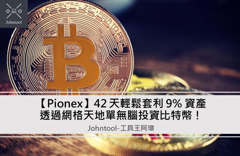 【Pionex 網格交易】42 天輕鬆套利 9% 資產,透過網格天地單無腦投資比特幣!