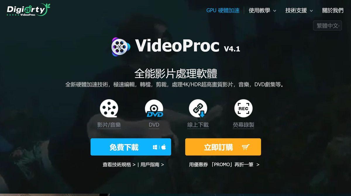 至官網下載 VideoProc