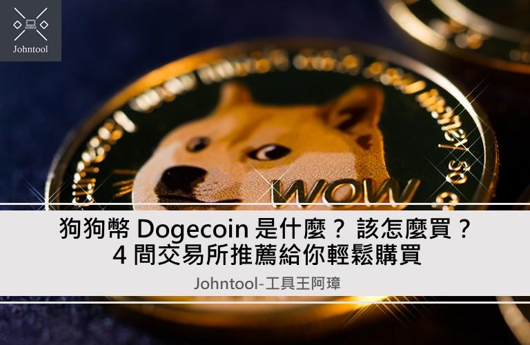 狗狗幣 Dogecoin 是什麼? 該怎麼買? 4 間交易所推薦給你輕鬆購買