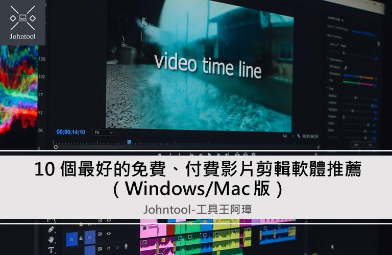 【2021】10 個最好的免費、付費影片剪輯軟體推薦(Windows/Mac 版)