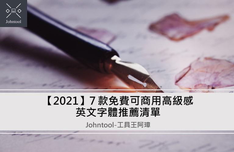 【2021】7 款免費可商用高級感英文字體推薦清單