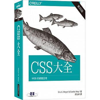 CSS大全