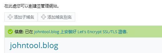 SSL安裝完成