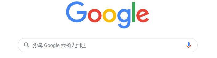 google 網頁