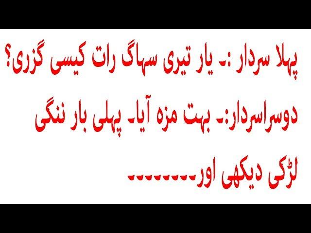 Gandy Latify - Gndy Jokes : Gandy latify in urdu images pakistani lateefay funny funny sms in urdu text funny sms in urdu send to mobile free funny sms for friends