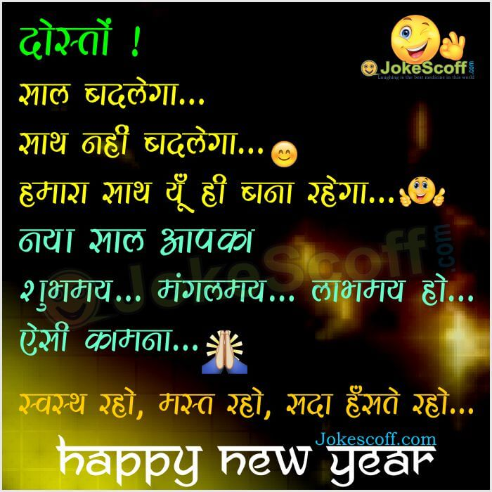 hindi happy new year