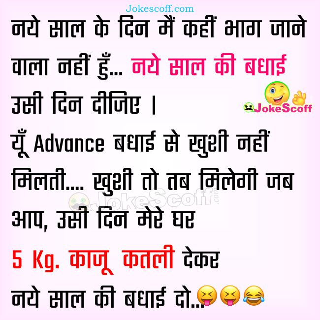2019 New Year Advance funny Hindi Jokes