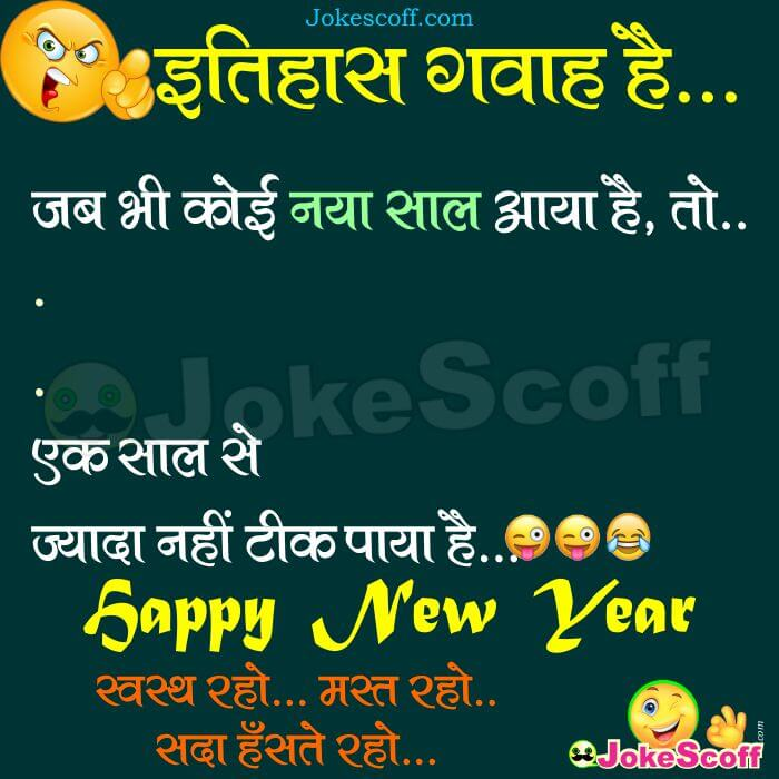 Happy New Year WhatsApp Jokes
