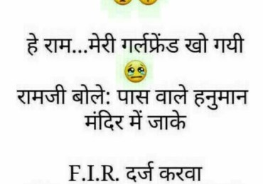 Hindi Funny jokes -Ram ji Ek gf toh achhi dedo