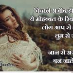 Hindi Shayri – Ek Yaad Purani Hai