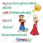 Ladki Khadi Ladke Ne Aakha Mari -facebook jokes