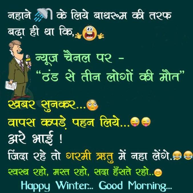 Funny-Winter-Jokes-for-WhatsApp