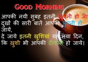 Good Morning 4