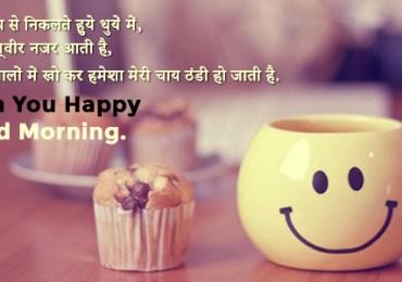 Good Morning 7