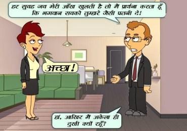 Tera Maa Ne Aisa Kyu Kaha -hindi funny jokes