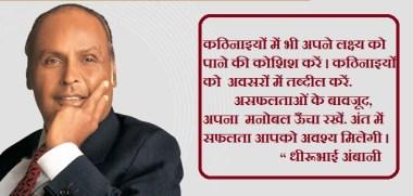 बड़ा हासिल करने के लिये बड़े सपने देखो-Dhirubhai Quotes