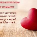 Mere Dil Se Tere Dil Tak-Love Shayri