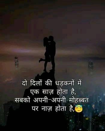 love shayari in hindi