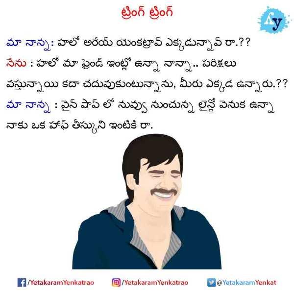 Telugu Funny Jokes