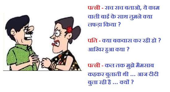 wife husband jokes in hindi