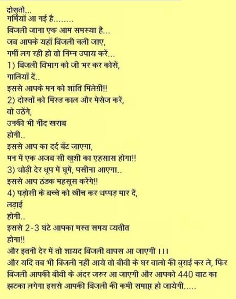 haryanavi jokes in hindi