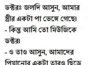 Bangla Choti Jokes