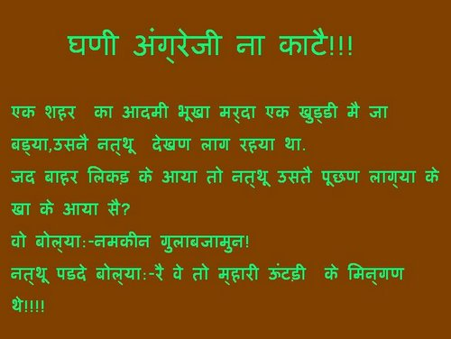 very funny haryanvi jokes